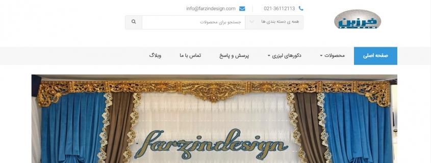 طراحی سایت فرزین دیزاین