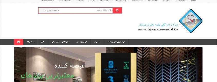 طراحی سایت نامرو تجارت