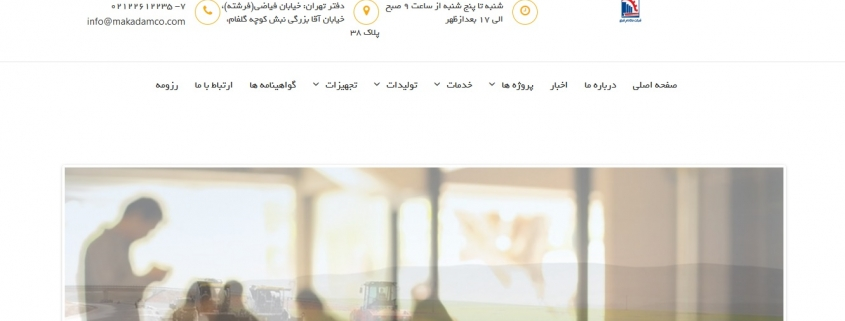 طراحی سایت ماکادام